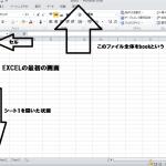 Excel を学ぼう! 初心者にもわかるエクセルの使い方その一