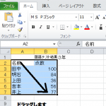 エクセルを学ぼう!初心者にもわかるエクセルの使い方 その三 枠線の引き方と印刷プレビュー