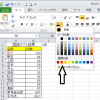 エクセルを学ぼう!初心者にもわかるエクセルの使い方 その七 文字の色を変える